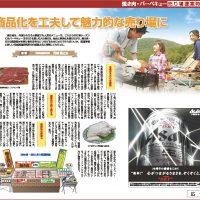 日経MJ BBQ原稿 4月26日発行