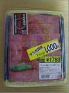 宮城県産黒毛和牛すき焼き用(もも)140g1000円