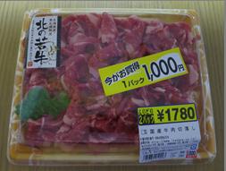 国産牛肉切落し280g1000円