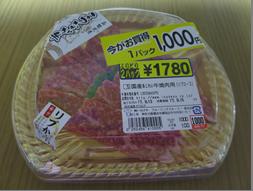 国産あじわい牛焼肉(リブロース)100g1000円