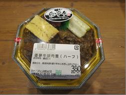 優夢牛焼肉重(ハーフ)380円(税抜)