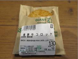 優夢牛コロッケ 1個130円(税抜)