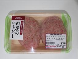 化学調味料不使用 肉屋いちおし 黒毛和牛ハンバーグ 300g790円(税抜)