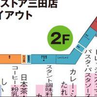 サミットストア三田店