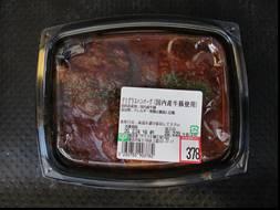 ミート惣菜