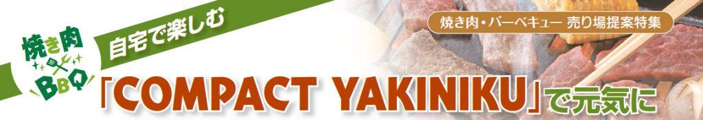 COMPACT YAKINIKU