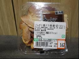 こんがり焼バラ焼豚切りおとし 198円/100g 製造者:サミット神田スクエア店