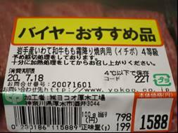 岩手産いわて和牛もも霜降り焼肉用(イチボ)4等級 798円/100g